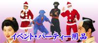 イベント・パーティー用品・変装カツラ