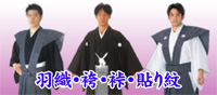 羽織・袴・裃・貼り紋