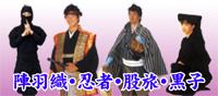 陣羽織・股旅・忍者・黒子 各種衣装